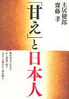 「甘え」と日本人
