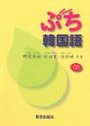 ぷち韓国語 CD付