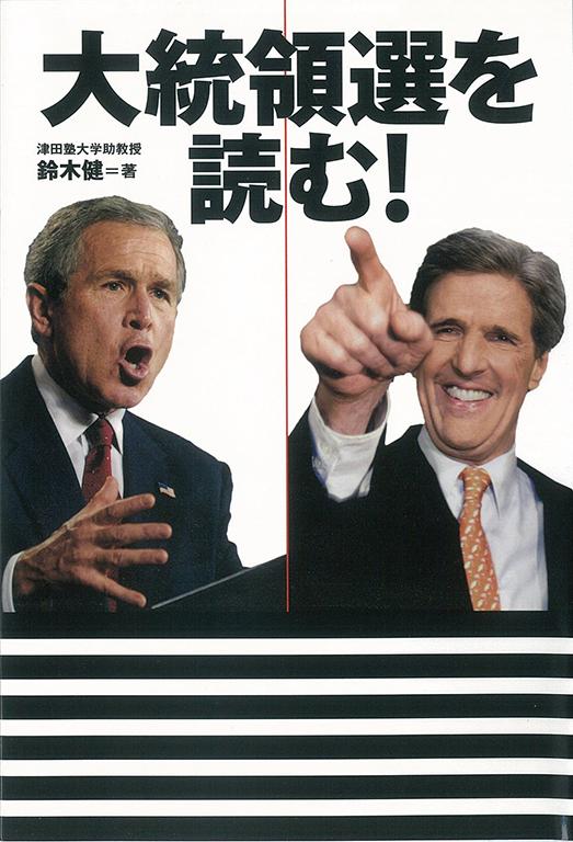 大統領選を読む!