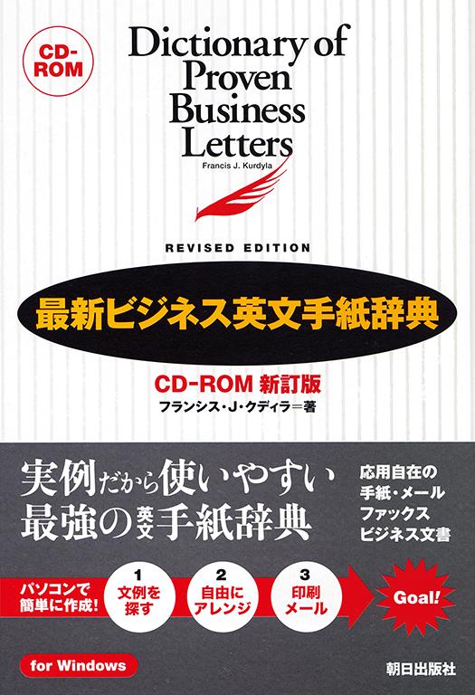 最新ビジネス英文手紙辞典