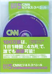 CNNビジネス・スペシャル