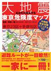 大地震東京危険度マップ