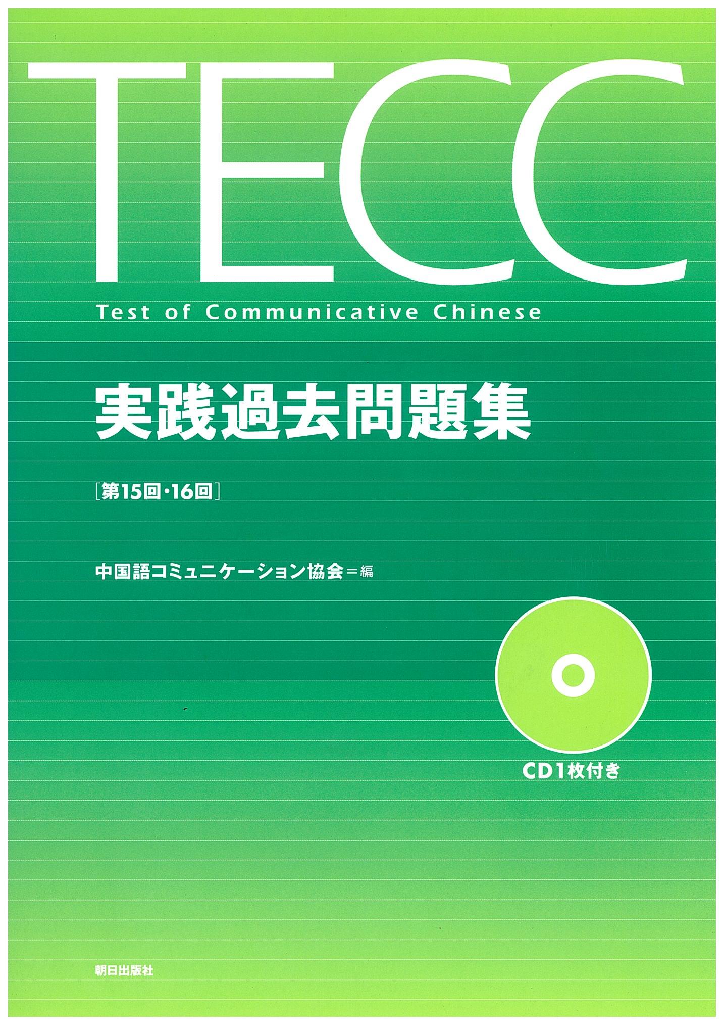 TECC実践過去問題集[第15回・16回]