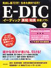 E-DIC(イーディック)英和/和英
