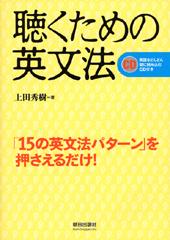 聴くための英文法