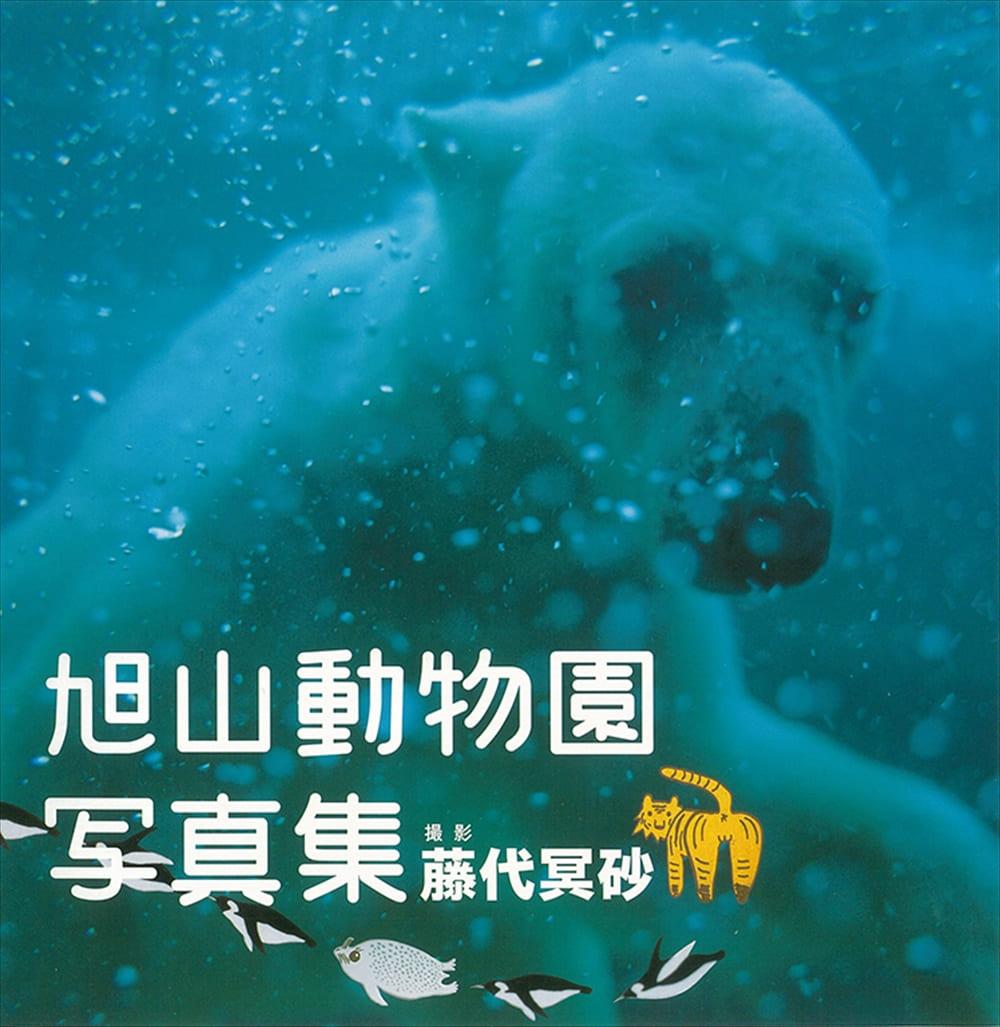 旭山動物園写真集