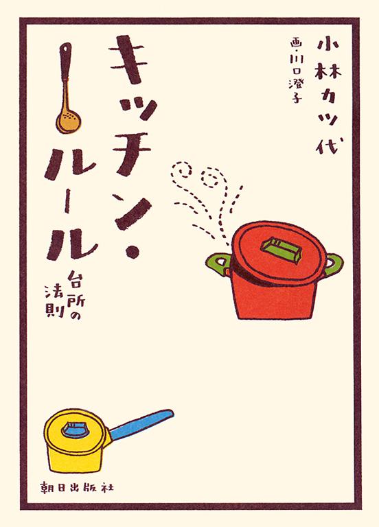 キッチン・ルール