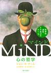 MiND マインド