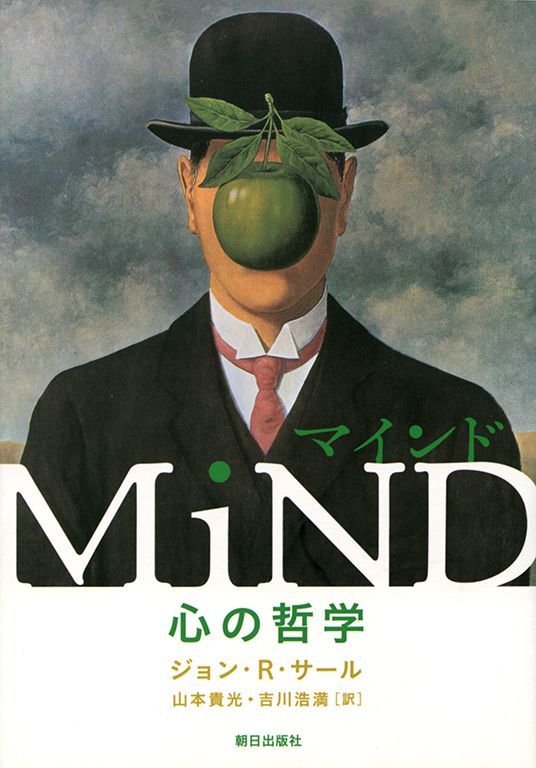 MiND マインド(ジョン・R・サール著)