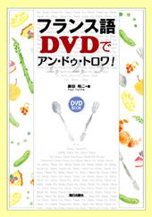 フランス語 DVDでアン・ドゥ・トロワ!