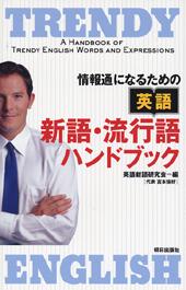 英語 新語・流行語ハンドブック