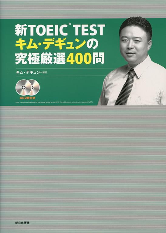 新TOEIC TESTキム・デギュンの究極厳選400問