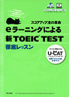 eラーニングによる新TOEIC TEST徹底レッスン