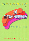 CD 新・至福の朝鮮語