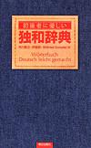 初級者に優しい独和辞典