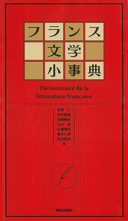 フランス文学小事典