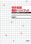 特許英語翻訳ハンドブック