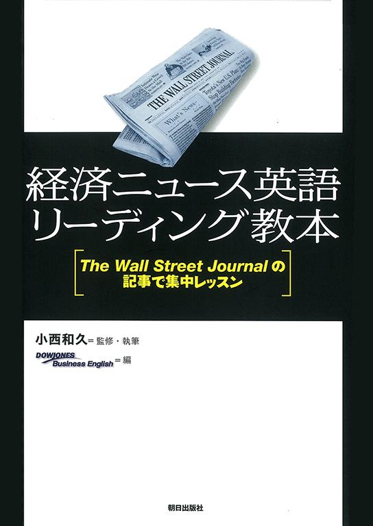 経済ニュース英語リーディング教本