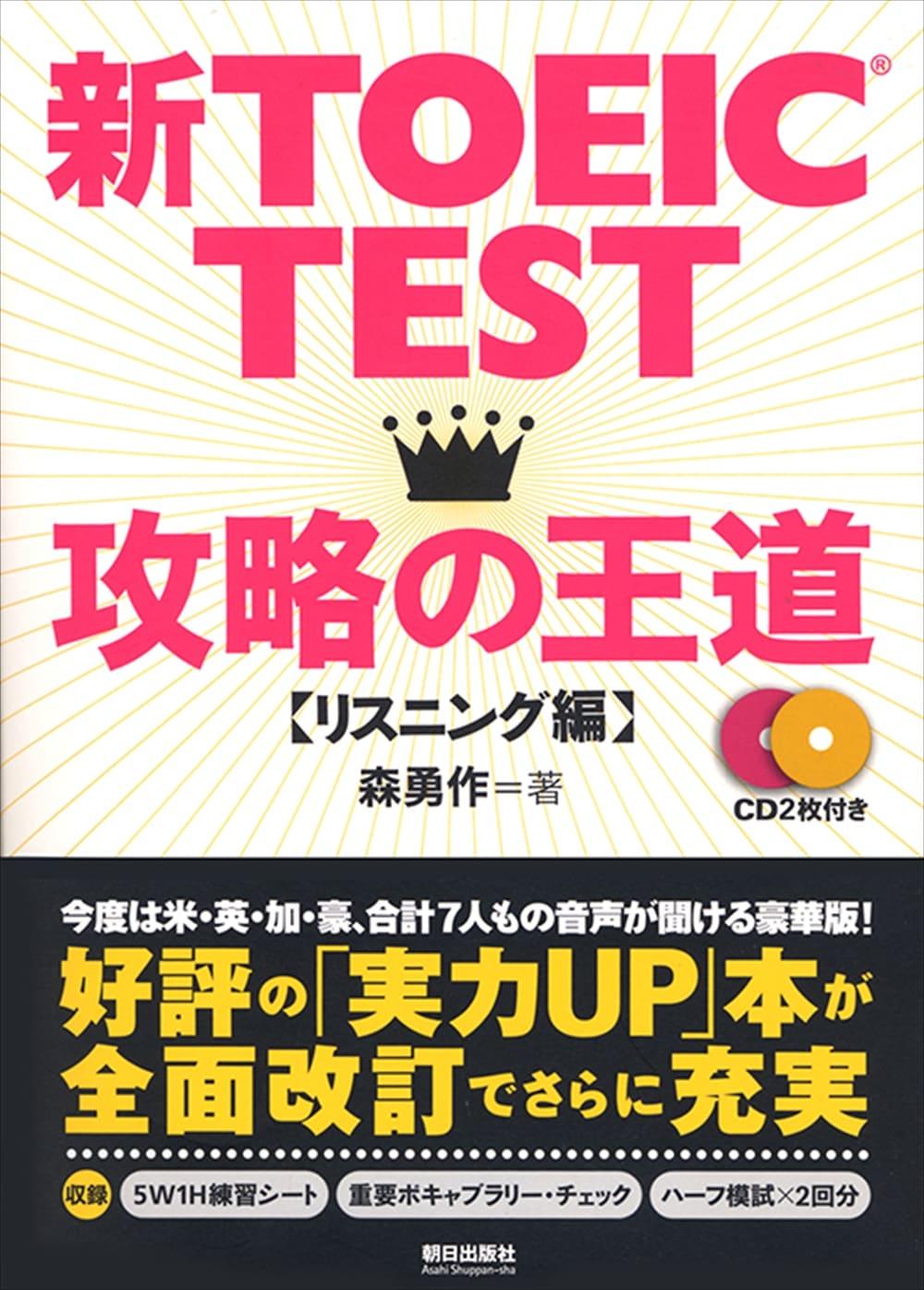 新TOEIC TEST攻略の王道