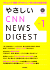 やさしいCNN NEWS DIGEST Vol.1