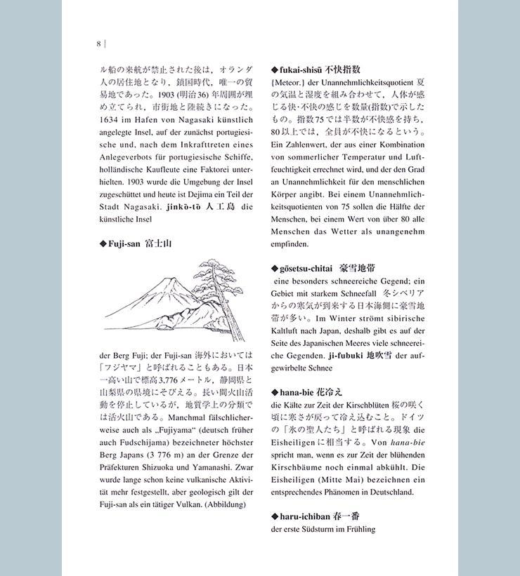 日本文化紹介 小和独事典