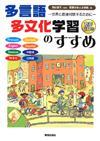 多言語多文化学習のすすめ