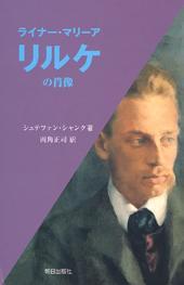 ライナー・マーリア・リルケの肖像