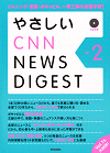 やさしいCNN NEWS DIGEST Vol.2