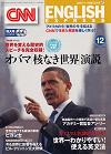CNN English Express 2009年12月号