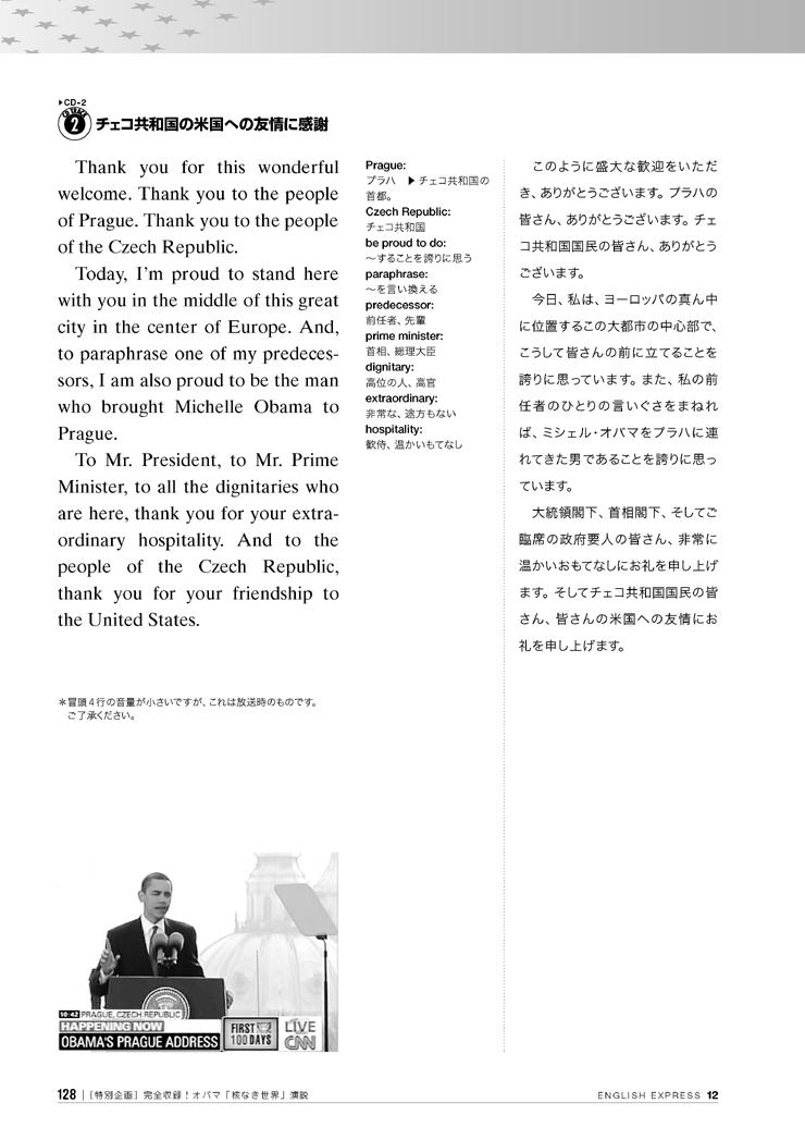 ◆特別企画#br#ノーベル平和賞受賞!#br#世界を変える歴史的スピーチを完全収録!#br#オバマ「核なき世界」演説