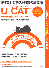 u-CAT(ユーキャット)e-Learning for the TOEIC TEST 模試4回+弱点しっかり克服学習【1年間ご利用版】