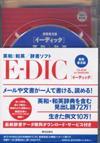 新装普及版 E-DIC 英和・和英
