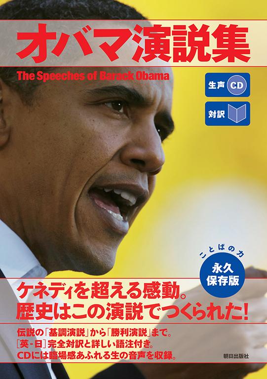 生声CD付き [対訳] オバマ演説集