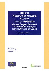 外国語教育Ⅱ