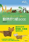 動物折り紙BOOK