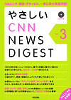 やさしいCNN NEWS DIGEST Vol.3