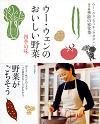 ウー・ウェンのおいしい野菜 四季の味