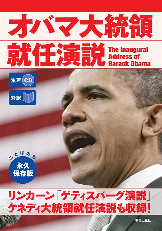 生声CD付き [対訳] オバマ大統領就任演説