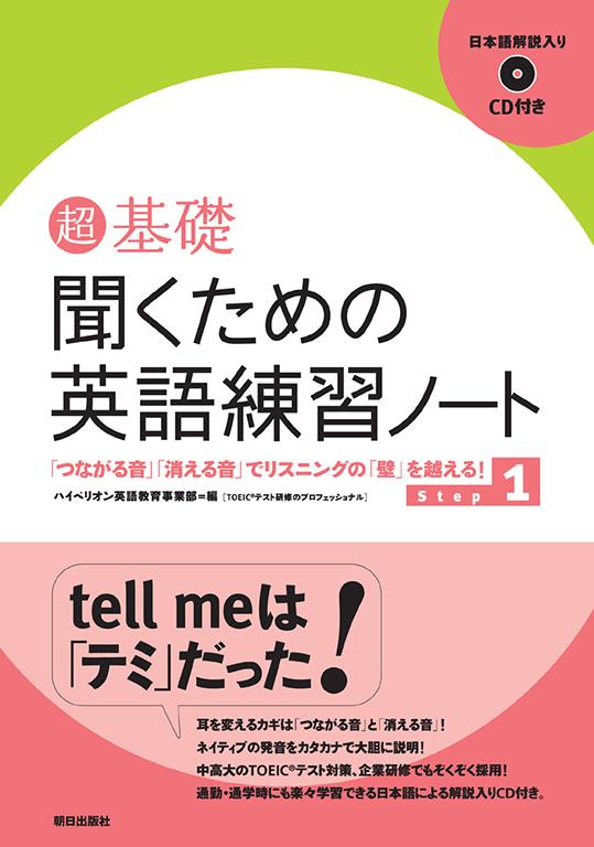 超基礎 聞くための英語練習ノート Step1