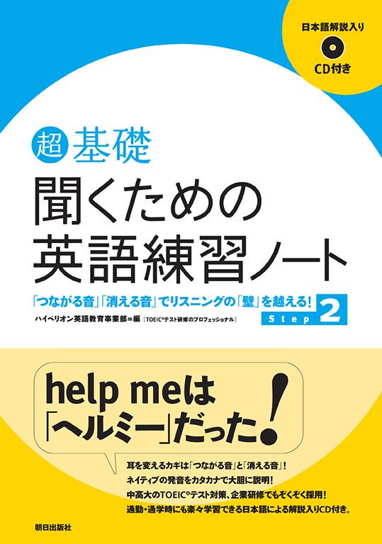 超基礎 聞くための英語練習ノート Step2