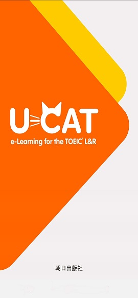 TOEICR L&R Test対策eラーニング【u-CAT】シリアルナンバー