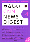 やさしいCNN NEWS DIGEST Vol.4