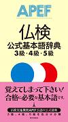 仏検公式基本語辞典3級・4級・5級