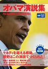 [対訳]オバマ演説集 電子書籍版