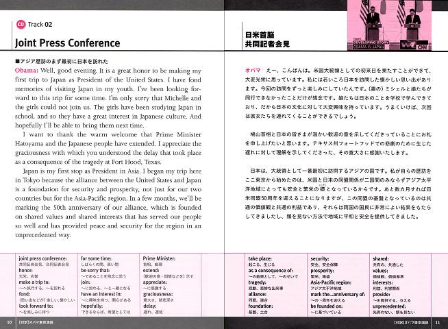 生声CD付き [対訳]オバマ東京演説