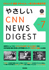 やさしいCNN NEWS DIGEST Vol.7