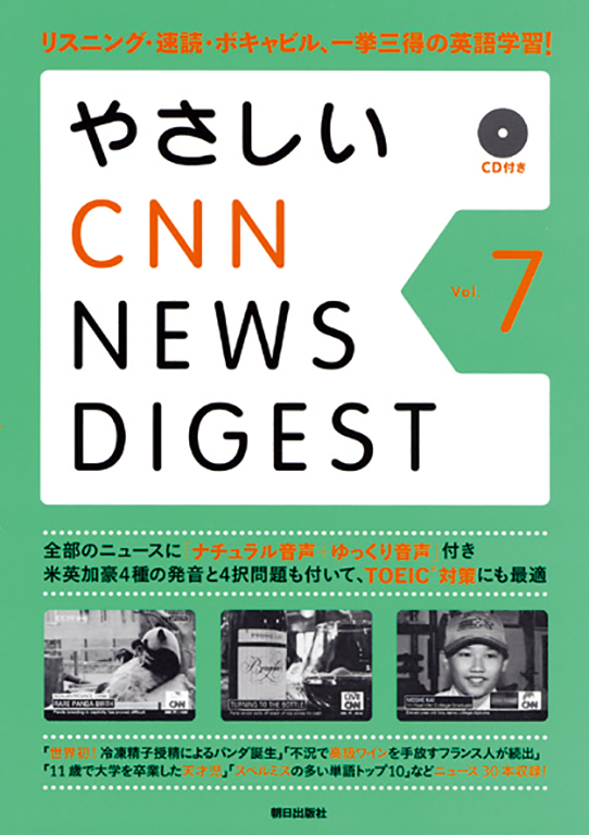 やさしいCNN NEWS DIGEST Vol.7