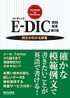 E-DIC 英和|和英 (イーディック) 第2版