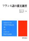 フランス語の構文練習