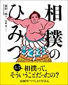 相撲のひみつ
